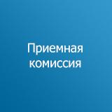 banner-priemnaya-komissiya