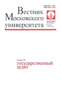 Vestnik MGU-26