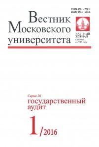 Vestnik MGU26