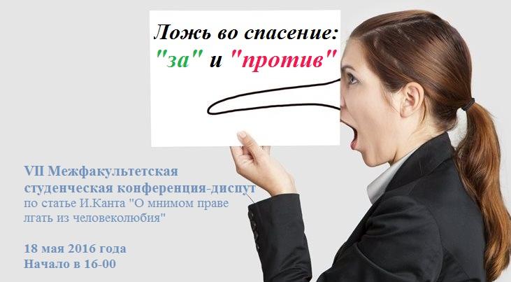 VII Межфакультетская студенческая конференция-диспут