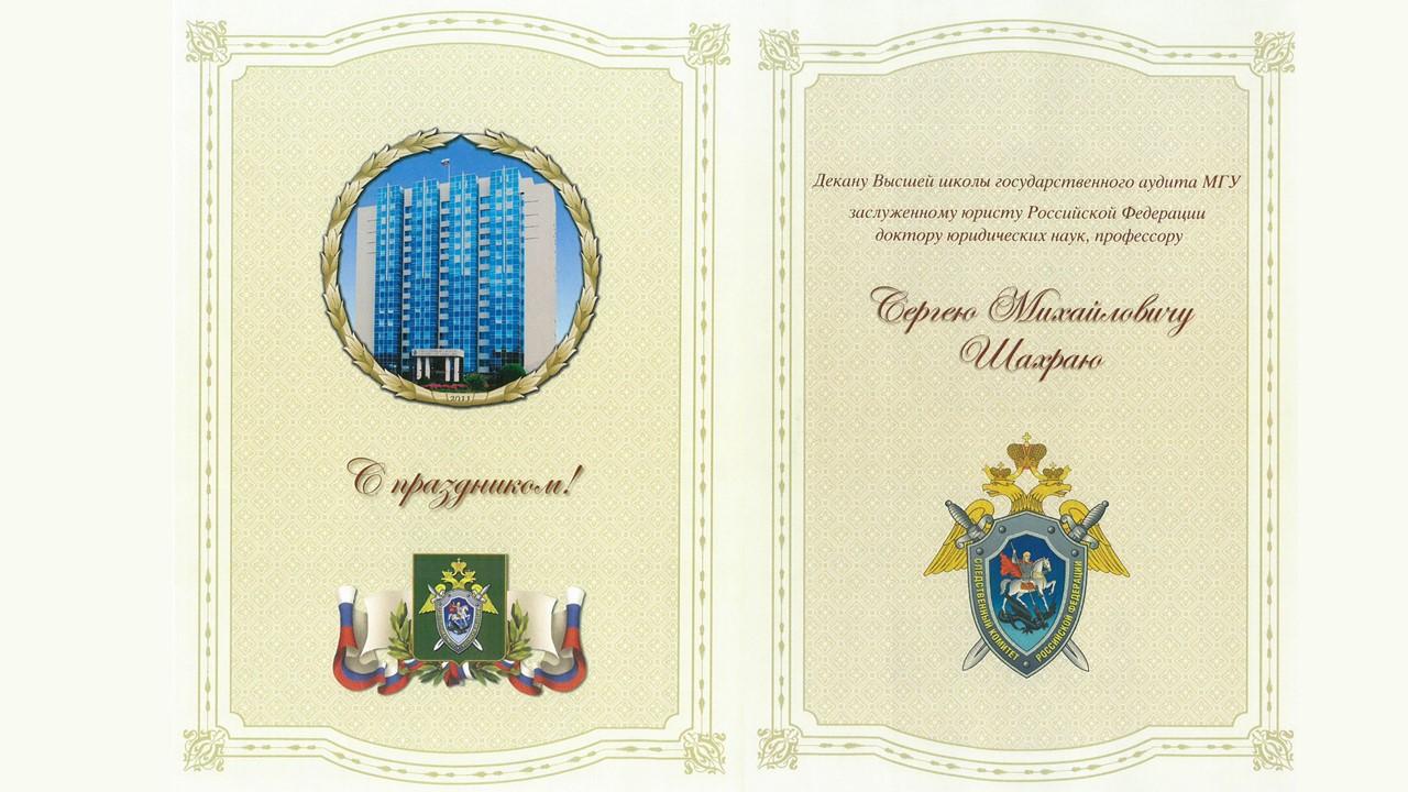ВШГА МГУ 10 лет!