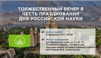День российской науки 2017г.