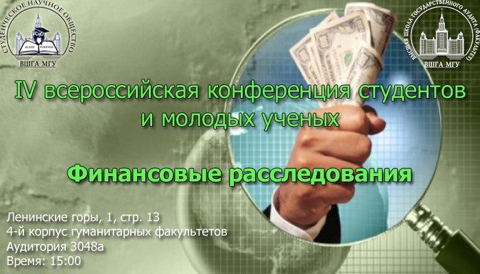 """IV Всероссийская конференция студентов и молодых ученых """"Финансовые расследования"""""""