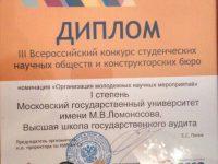 1 место во Всероссийском конкурсе на лучшее СНО