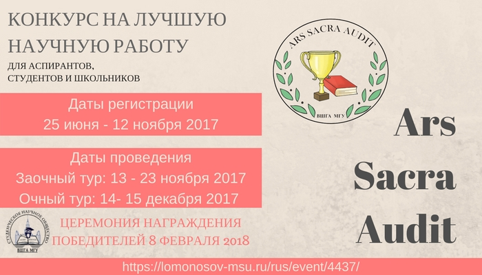 Ars Sacra Audit 2017 final
