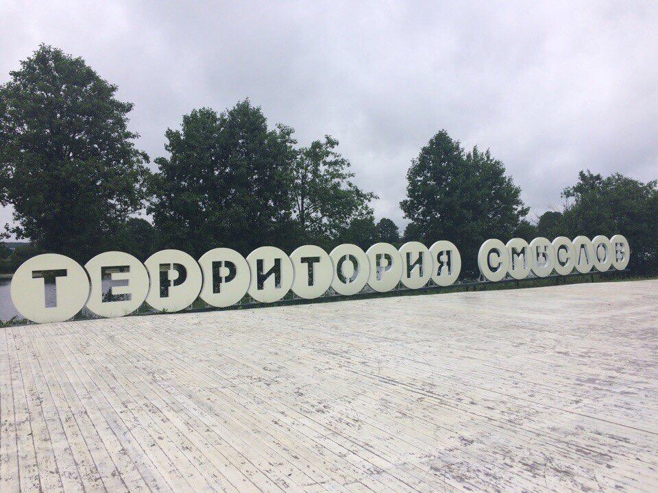 Территория Смыслов 2017 Фото
