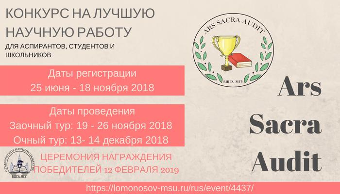 """Конкурс научных работ """"Ars Sacra Audit"""""""