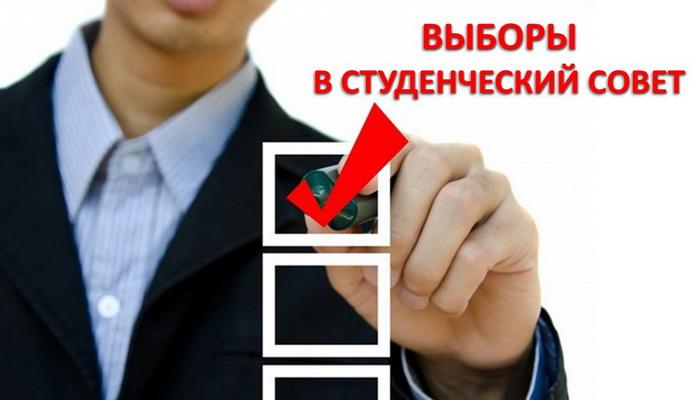 Выборы в Студенческий совет ВШГА МГУ 2019 года
