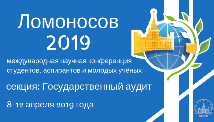 """Секция """"Государственный аудит"""" форума Ломоносов-2019"""