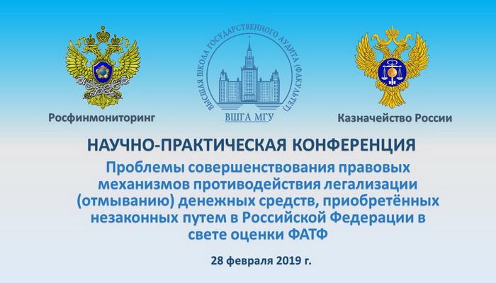 Научно-практическая конференция в ВШГА МГУ
