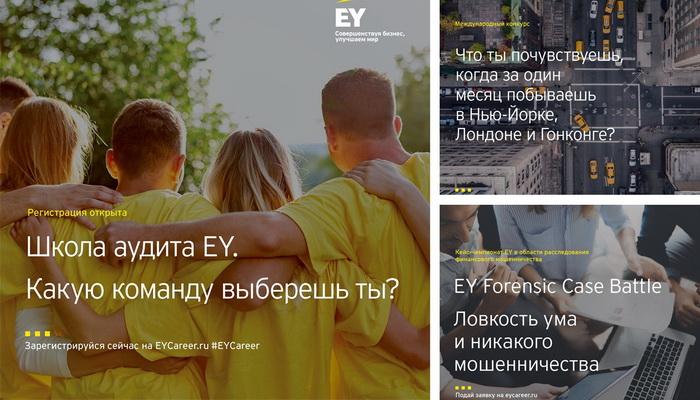 Новые проекты Ernst & Young для студентов и молодых специалистов