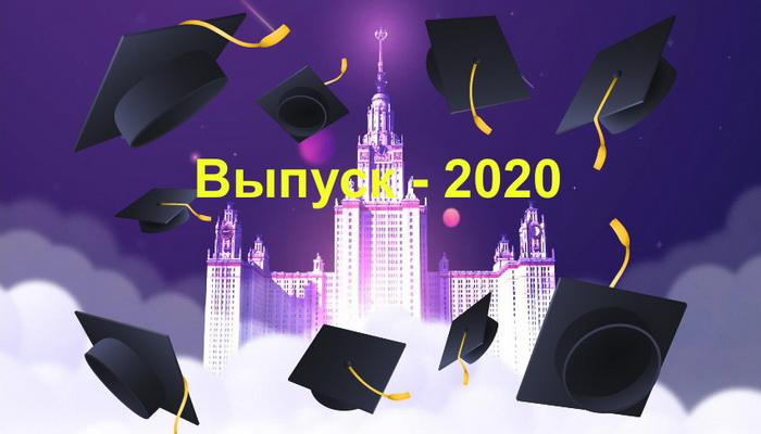 Online церемония Выпуска – 2020