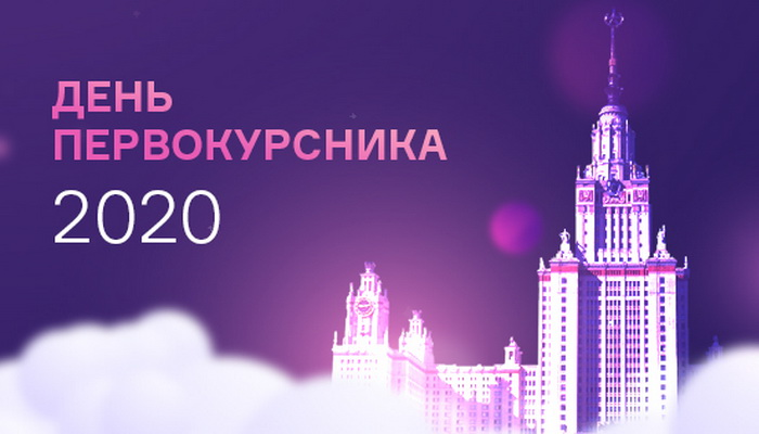 День первокурсника - 2020