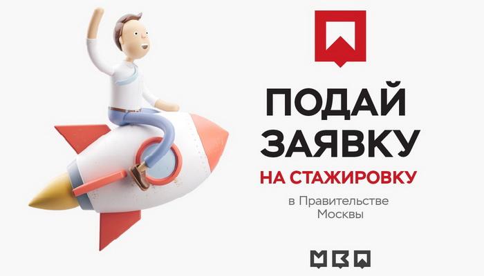 Стань частью команды Правительства Москвы
