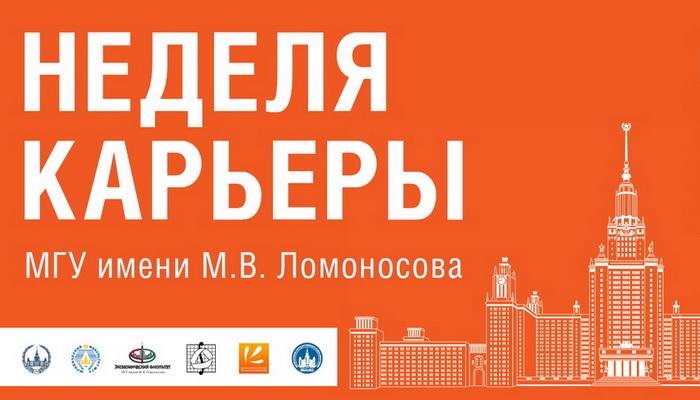 Осенняя Неделя Карьеры МГУ в формате онлайн
