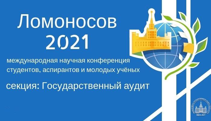 Международный молодежный научный форум «Ломоносов-2021»