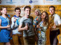 III Всероссийский съезд студенческих научных и конструкторских объединений