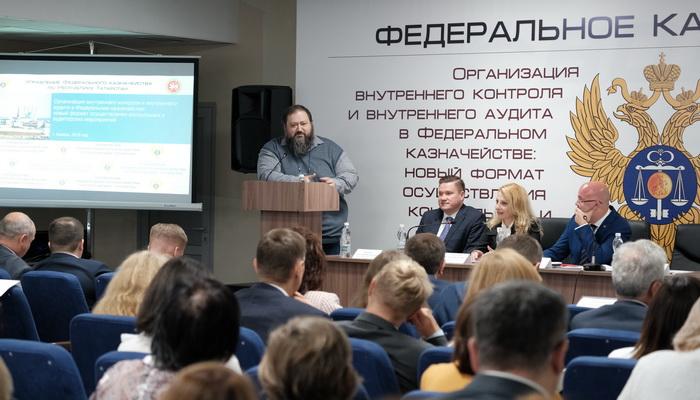 Всероссийское совещание Федерального казначейства