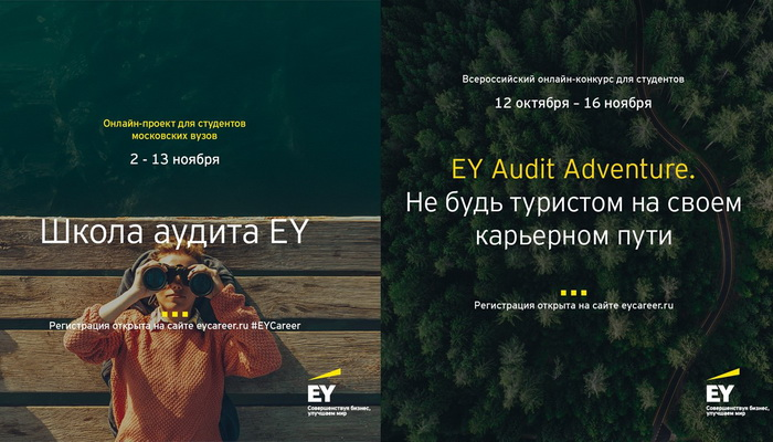 Мероприятия для студентов от EY