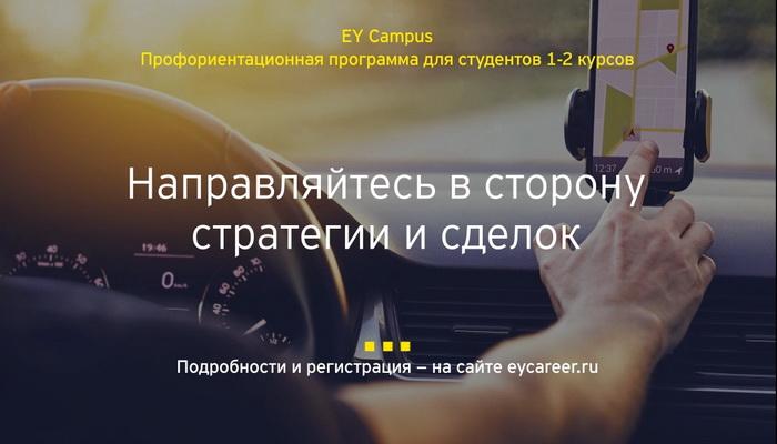 Открыта регистрация на EY Campus