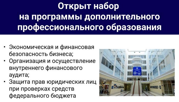 Дополнительное образование ВШГА МГУ